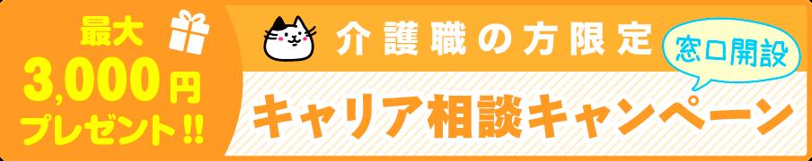 """""""ケアきょうキャリア相談窓口開設キャンペーン"""""""